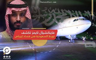 فاينانشيال تايمز تكشف تورط السعودية فى فساد إيرباص