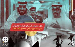 هل تتحول السعودية والإمارات من مستورد إلى مصدر للسلاح؟