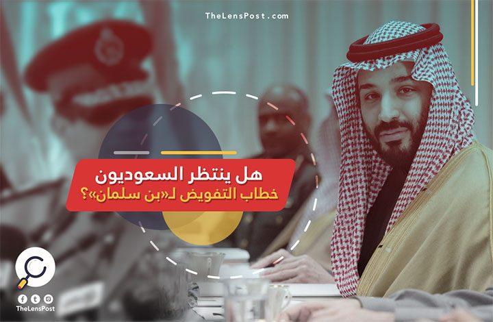 «دعوني أواجه الإرهاب المحتمل».. هل ينتظر السعوديون خطاب التفويض لـ«بن سلمان»؟