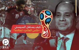 السلطة تستولي على الإنجاز الكروي.. كيف يستغل السيسي «كأس العالم» لصالحه؟