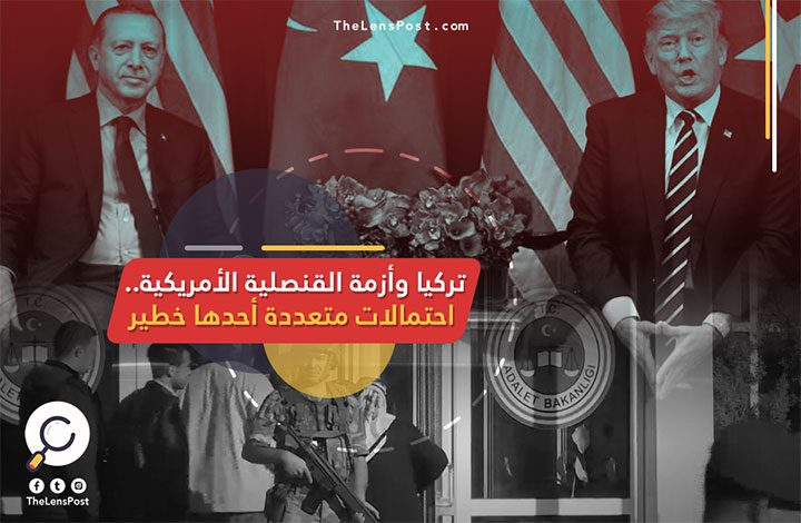 تركيا وأزمة القنصلية الأمريكية.. احتمالات متعددة أحدها خطير