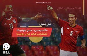 عودة «أبو تريكة» للملاعب.. هل يقبل «السيسي» ضمه لمنتخب مصر في روسيا؟