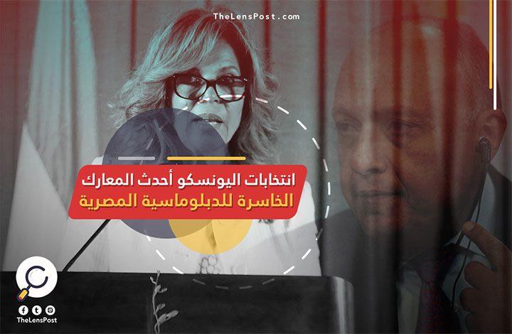 لن تكون آخرها.. انتخابات اليونسكو أحدث المعارك الخاسرة للدبلوماسية المصرية