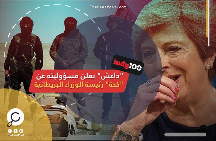 """موقع بريطاني ساخرا.. """"داعش"""" يعلن مسؤوليته عن """"كحة"""" رئيسة الوزراء البريطانية"""