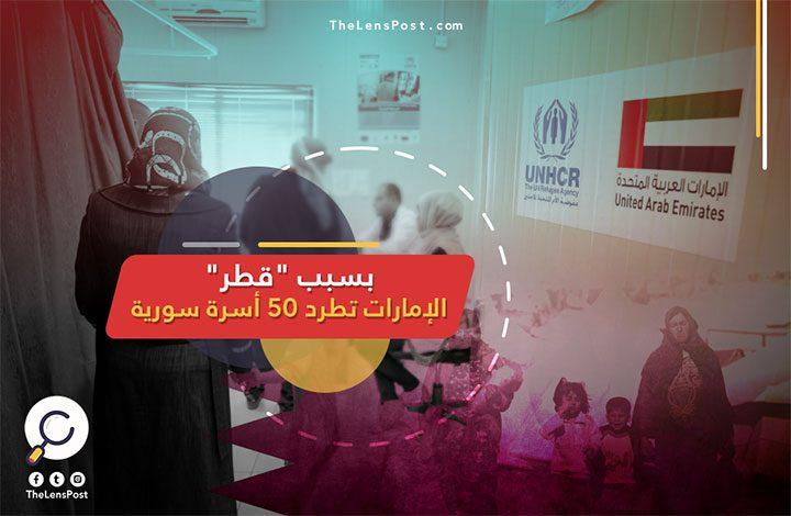 """هل طردت الإمارات 50 أسرة سورية بسبب """"قطر""""؟"""