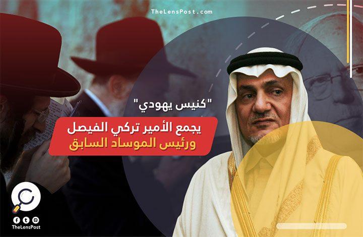 """تقارير إسرائيلية: """"كنيس يهودي"""" يجمع الأمير تركي الفيصل ورئيس الموساد السابق"""