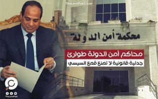 محاكم أمن الدولة طوارئ.. جدلية قانونية لا تمنع قمع السيسي