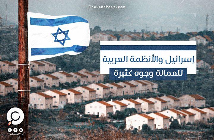إسرائيل والأنظمة العربية.. للعمالة وجوه كثيرة