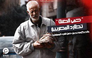 «حمى الضنك» تطارد المصريين.. والحكومة تحمل «أهل الشر» المسؤولية