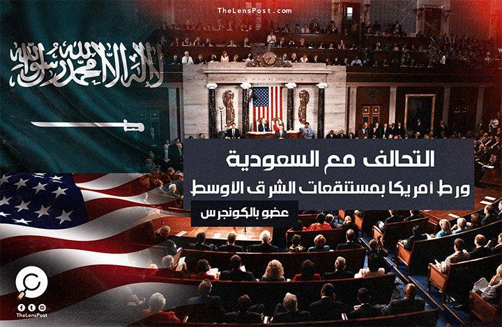 عضو بالكونجرس: التحالف مع السعودية ورط أمريكا بمستنقعات الشرق الأوسط