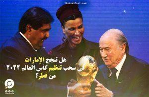 هل تنجح الإمارات في سحب تنظيم كأس العالم 2022 من قطر؟