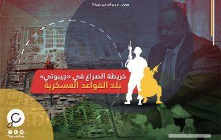 تجارة ونفوذ وأشياء أخرى.. خريطة الصراع في «جيبوتي» بلد القواعد العسكرية