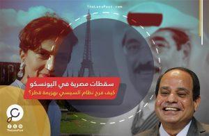 سقطات مصرية في اليونسكو.. كيف فرح نظام السيسي بهزيمة قطر؟