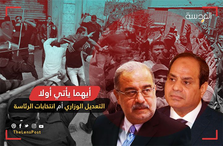 في مصر.. التعديل الوزاري أم انتخابات الرئاسة.. أيهما يأتي أولا؟