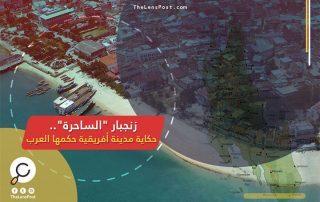 """زنجبار """"الساحرة"""".. حكاية مدينة أفريقية حكمها العرب"""