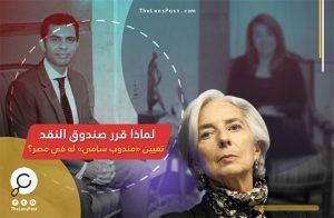 «رضا باقر».. لماذا قرر صندوق النقد تعيين «مندوب سامي» له في مصر؟
