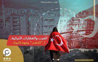 """العرب والعقارات التركية.. لـ """"النصب"""" وجوه كثيرة.. تعرف عليها"""