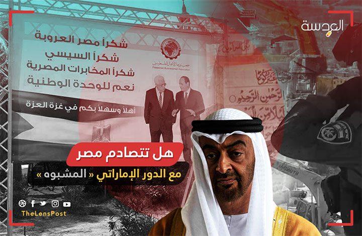 هل تتصادم مصر مع الدور الإماراتي «المشبوه» في القضية الفلسطينية؟