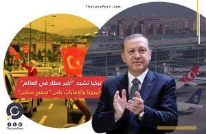 """تركيا تشيد """"أكبر مطار في العالم"""".. أوروبا والإمارات على """"صفيح ساخن"""""""