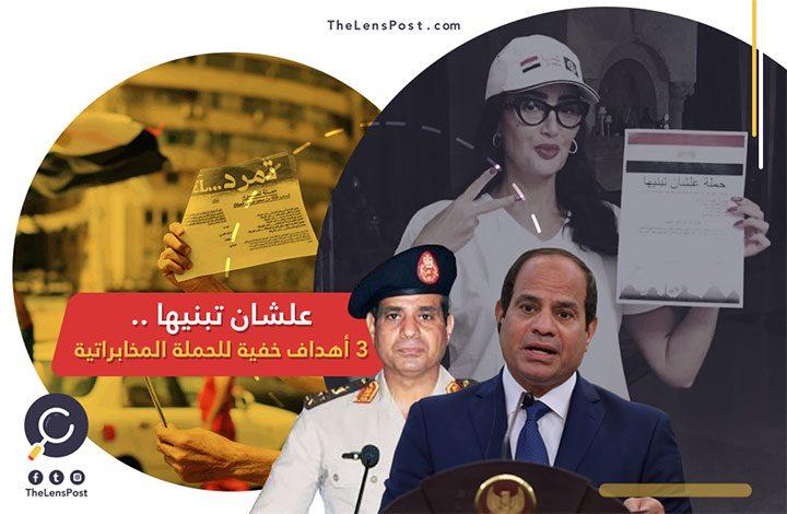 علشان تبنيها.. 3 أهداف خفية للحملة المخابراتية
