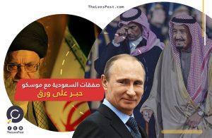دبلوماسي إسرائيلي: لهذا السبب صفقات السعودية مع موسكو حبر على ورق