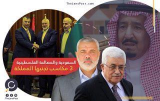 السعودية والمصالحة الفلسطينية.. 3 مكاسب تجنيها المملكة