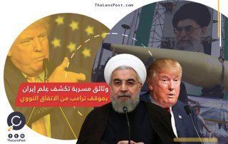 وثائق مسربة تكشف علم إيران بموقف ترامب من الاتفاق النووي