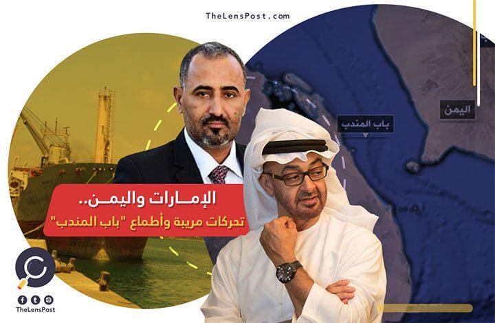 """الإمارات واليمن.. تحركات مريبة وأطماع """"باب المندب"""""""