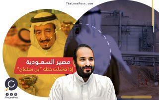 """""""بلومبرج"""" تكشف مصير السعودية إذا فشلت خطة """"بن سلمان"""""""