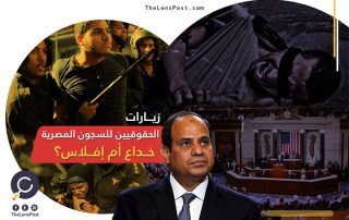 زيارات الحقوقيين للسجون المصرية.. خداع أم إفلاس؟