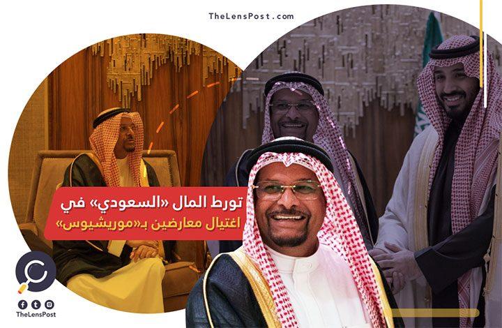 تقارير تلمح بتورط المال «السعودي» في اغتيال معارضين بـ«موريشيوس»
