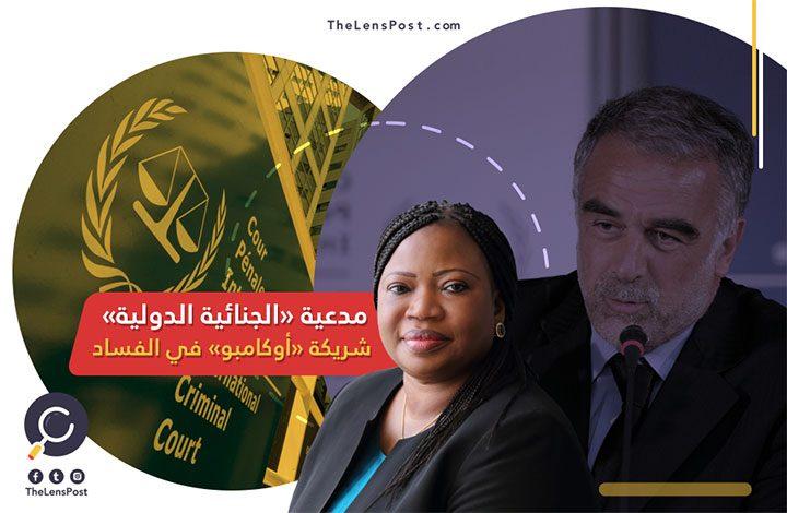 وثائق مسربة تكشف اتصالات سرية بينهما.. مدعية «الجنائية الدولية» شريكة «أوكامبو» في الفساد