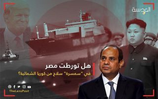 """هل تورطت مصر في """"سمسرة"""" سلاح من كوريا الشمالية؟.. 3 وجهات محتملة للشحنة"""