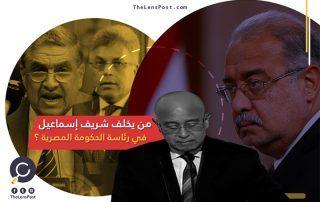 عسكري أم مدني.. من يخلف شريف إسماعيل في رئاسة الحكومة المصرية؟