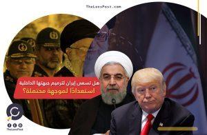 هل تسعى إيران لترميم جبهتها الداخلية استعدادًا لموجهة محتملة؟