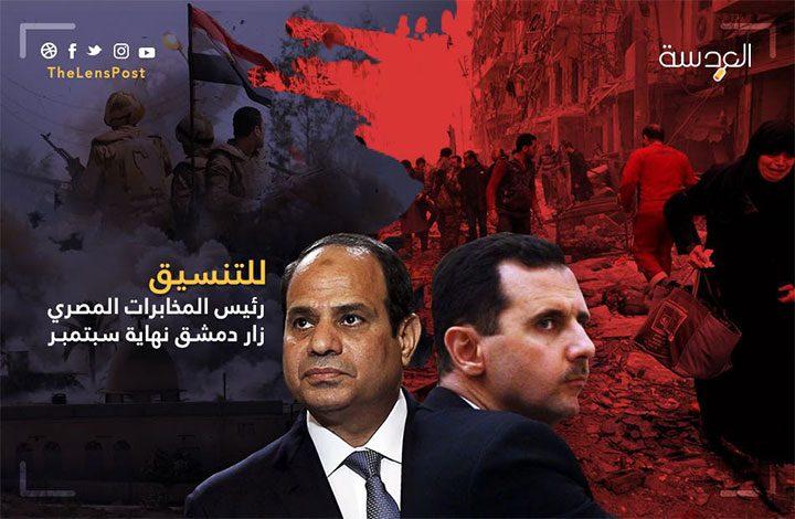 للتنسيق.. رئيس المخابرات المصري زار دمشق نهاية سبتمبر