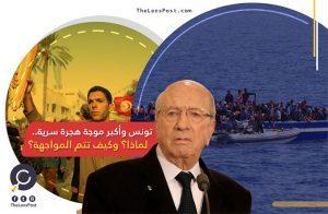 تونس وأكبر موجة هجرة سرية.. لماذا؟ وكيف تتم المواجهة؟