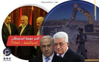 أكبر موجة استيطان إسرائيلية.. لماذا؟