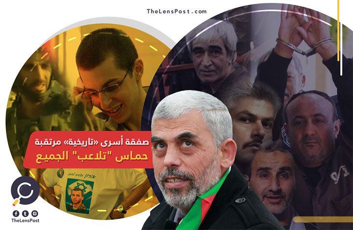 """صفقة أسرى «تاريخية» مرتقبة.. حماس """"تلاعب"""" الجميع"""