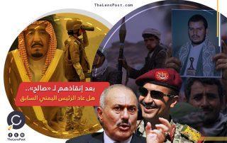 بعد إنقاذهم لـ «صالح».. هل عاد الرئيس اليمني السابق «عدو عدو» السعوديين؟