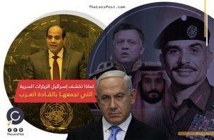 لماذا تكشف إسرائيل الزيارات السرية التي تجمعها بالقادة العرب ؟