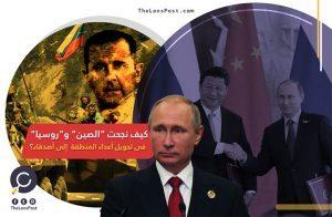 """كيف نجحت """"الصين"""" و""""روسيا"""" فى تحويل أعداء المنطقة إلى أصدقاء؟"""