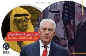 هل ينجح وزير الخارجية الأمريكي في حلحلة الأزمة القطرية؟.. 4 معوقات