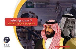 """مؤرخ أمريكي: 3 أسباب وراء إصابة السعودية بـ""""البارانويا"""" المفاجئة"""