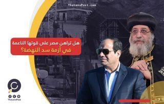 إفاقة بعد «خراب مالطا».. هل تراهن مصر على قوتها الناعمة في أزمة سد النهضة؟