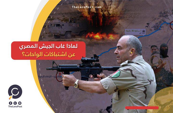 لماذا غاب الجيش المصري عن اشتباكات الواحات؟