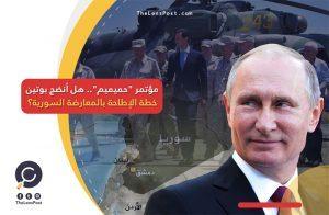 """مؤتمر """"حميميم"""".. هل أنضج بوتين خطة الإطاحة بالمعارضة السورية؟"""