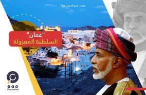 """""""عمان""""... السلطنة المعزولة"""