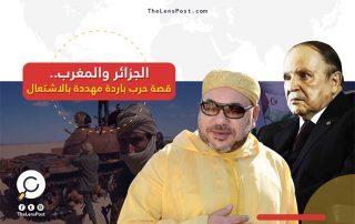 الجزائر والمغرب.. قصة حرب باردة مهددة بالاشتعال