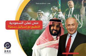 من رئيس الأركان إلى مسئول الاستخبارات.. متى تعلن السعودية التطبيع مع إسرائيل رسميًا؟